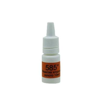 Реактив на золото 585-ый пробы (14ct) 10мл  (хлорный) с пипеткой