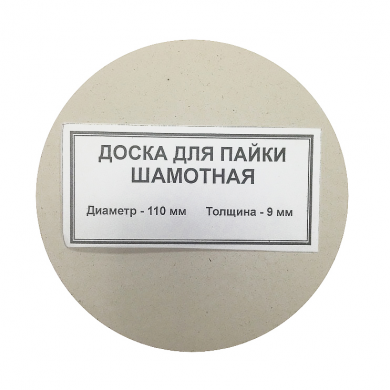 Доска для пайки шамотная d 110 мм, толщина 9 мм